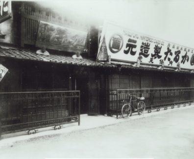 Nintendo_1889